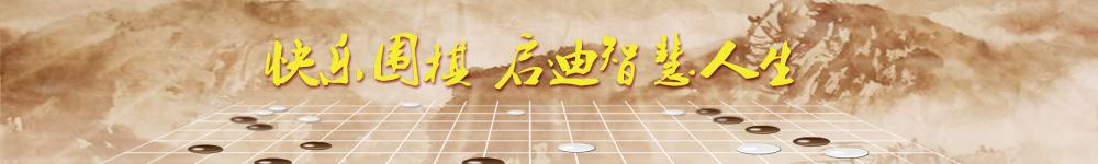 快乐学围棋_李世石围棋学校